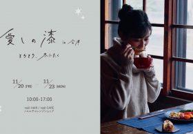 愛しの漆 in 会津