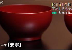NHK Eテレ デザイントークス+ プラス 安寧